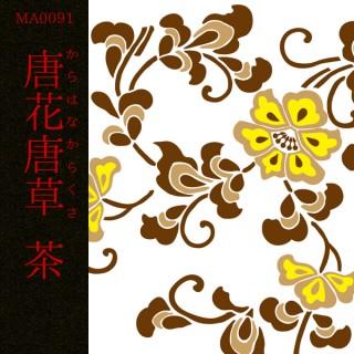 [和柄デザイン]MA-0091 唐花唐草(茶)