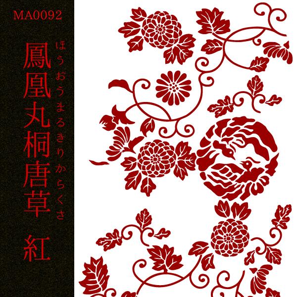 [和柄デザイン]MA-0092 鳳凰丸桐唐草(紅)