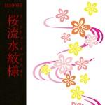 [和柄デザイン]MA-0095 桜流水紋様