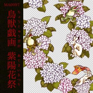[和柄デザイン]MA-0097 鳥獣戯画_紫陽花祭