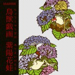 [和柄デザイン]MA-0093 鳥獣戯画 紫陽花蛙