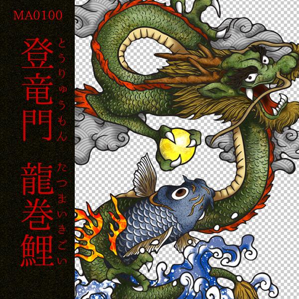 [和柄デザイン]MA-0100 登竜門 龍巻鯉