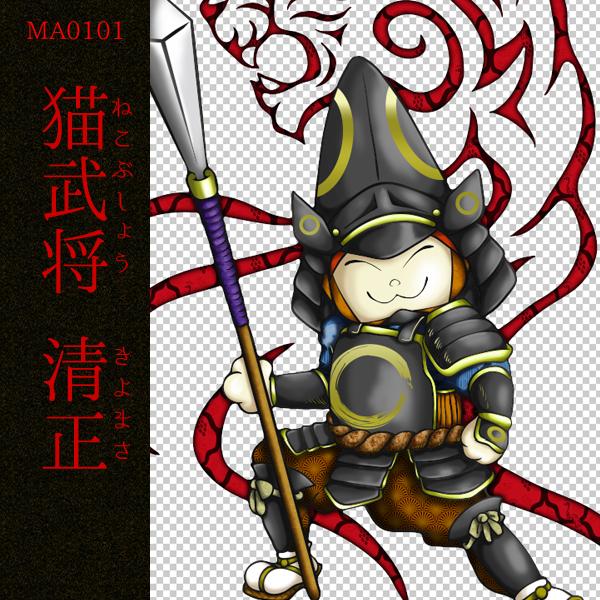 [和柄デザイン]MA-0101 猫武将 清正