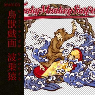 [和柄デザイン]MA-0103 鳥獣戯画 波乗猿
