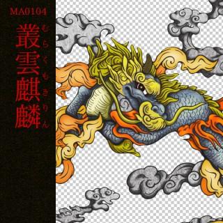 [和柄デザイン]MA-0104 叢雲麒麟