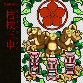 [和柄デザイン]MA-0106 桔梗三申