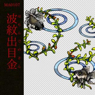 [和柄デザイン]MA-0107 波紋出目金