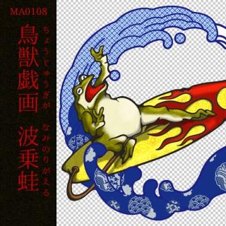 [和柄デザイン]MA-0108 鳥獣戯画 波乗蛙