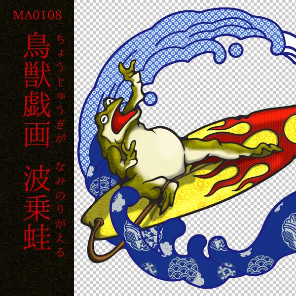 [和柄デザイン] MA-0108 鳥獣戯画 波乗蛙