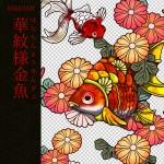 [和柄デザイン]MA-0109 華紋様金魚