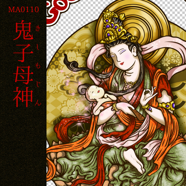 [和柄デザイン]MA-0110 鬼子母神