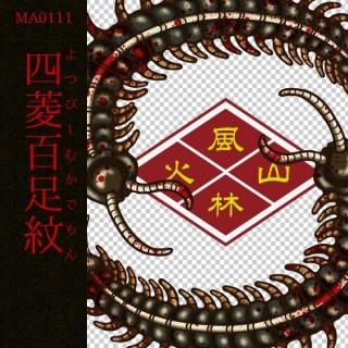 [和柄デザイン]MA-0111 四菱百足紋