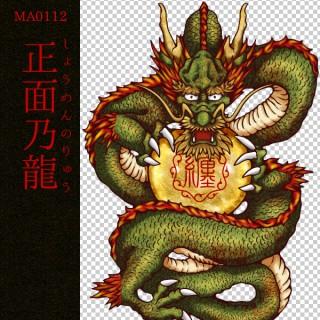 [和柄デザイン]MA-0112 正面乃龍