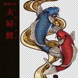 [和柄デザイン]MA-0114 夫婦鯉