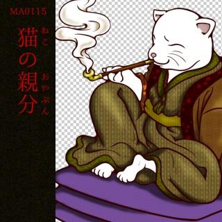 [和柄デザイン]MA-0115 猫の親分