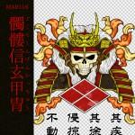 [和柄デザイン]MA-0116 髑髏信玄甲冑