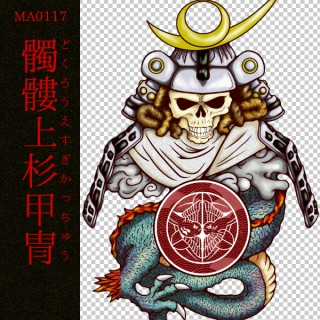 [和柄デザイン]MA-0117 髑髏上杉甲冑