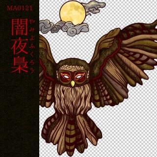 [和柄デザイン]MA-0121 闇夜梟