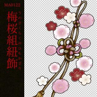 [和柄デザイン]MA-0122 梅桜組紐飾