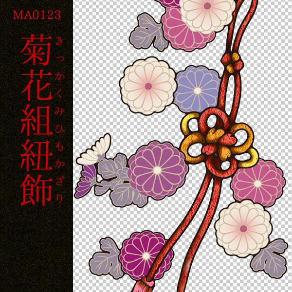 [和柄デザイン]MA-0123 菊花組紐飾