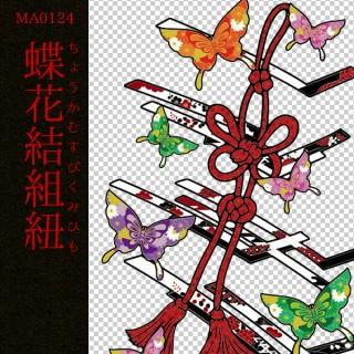 [和柄デザイン]MA-0124 蝶花結組紐