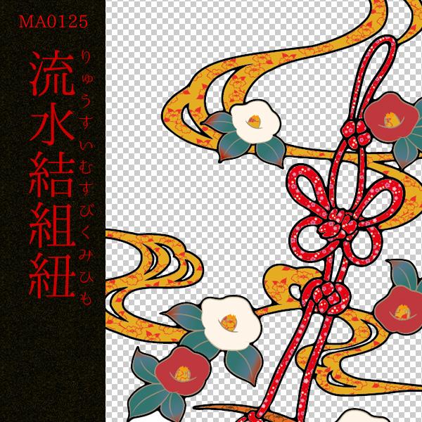 [和柄デザイン]MA-0125 流水結組紐