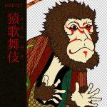 [和柄デザイン]MA-0127 猿歌舞伎
