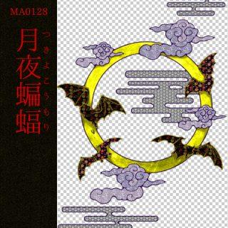 [和柄デザイン]MA-0128 月夜蝙蝠