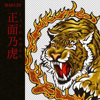 [和柄デザイン]MA-0129 正面乃虎