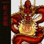 [和柄デザイン]MA-0130 紅正面龍