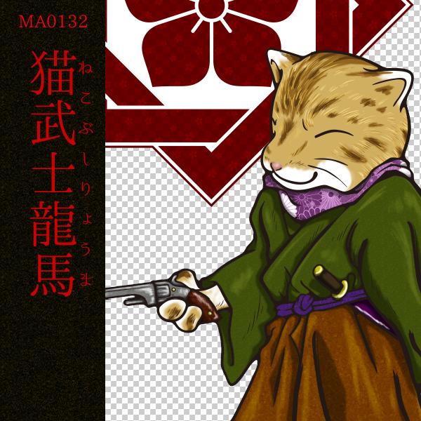 [和柄デザイン]MA-0132 猫武士_龍馬