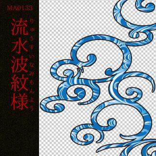 [和柄デザイン]MA-0133 流水波紋様