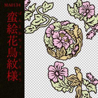 [和柄デザイン]MA-0134 蛮絵花鳥紋様