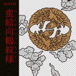 [和柄デザイン]MA-0135 蛮絵向鶴紋様