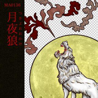 [和柄デザイン]MA-0136 月夜狼