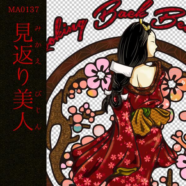 [和柄デザイン]MA-0137 見返り美人
