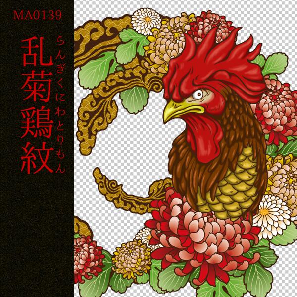 [和柄デザイン]MA-0139 乱菊鶏紋