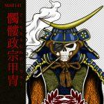 [和柄デザイン]MA-0141 髑髏政宗甲冑
