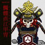 [和柄デザイン]MA-0142 髑髏直江甲冑