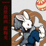 [和柄デザイン]MA-0143 鳥獣戯画_蹴鞠兎