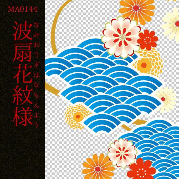 [和柄デザイン]MA-0144 波扇花紋様