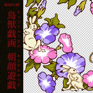 [和柄デザイン] MA-0148 鳥獣戯画_朝顔遊戯