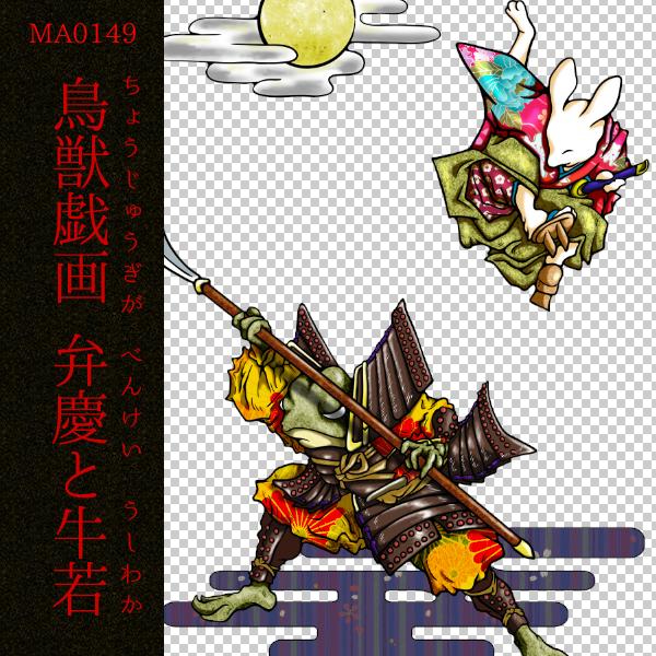 [和柄デザイン]MA-0149 鳥獣戯画_弁慶と牛若