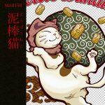 [和柄デザイン]MA-0150 泥棒猫