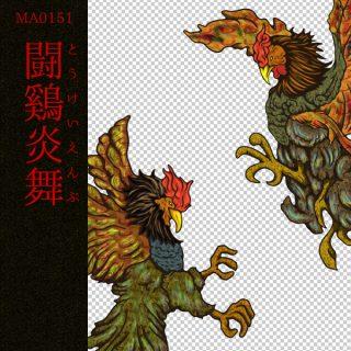 [和柄デザイン]MA-0151 闘鶏炎舞