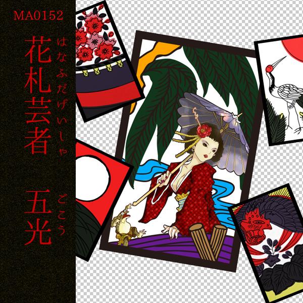 [和柄デザイン]MA-0152 芸者花札 五光