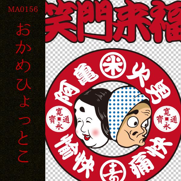 [和柄デザイン]MA-0156 おかめひょっとこ