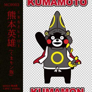 [和柄デザイン]MC-0003 熊本英雄(くまモン版)