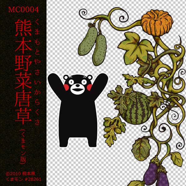 [和柄デザイン]MC-0004 熊本野菜唐草(くまモン版)
