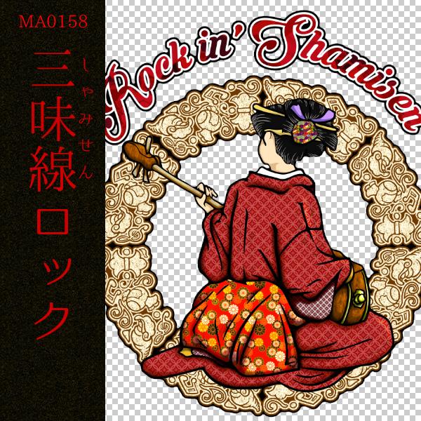 [和柄デザイン]MA-0158 三味線ロック